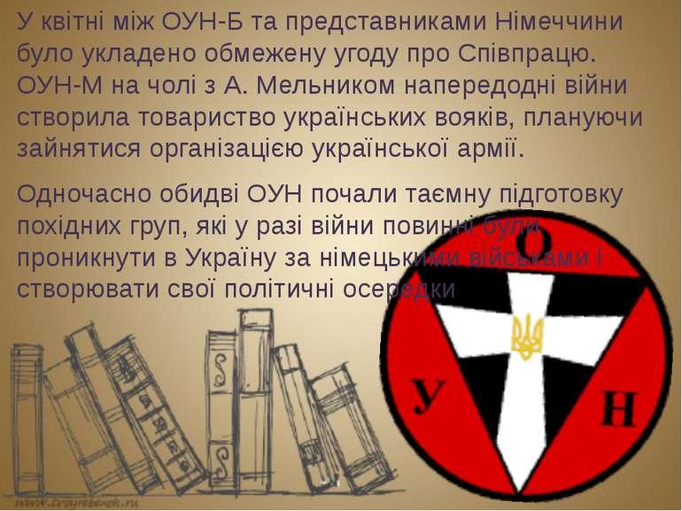У квітні міжОУН-Бта представникамиНімеччини було укладено обмежену угоду п...