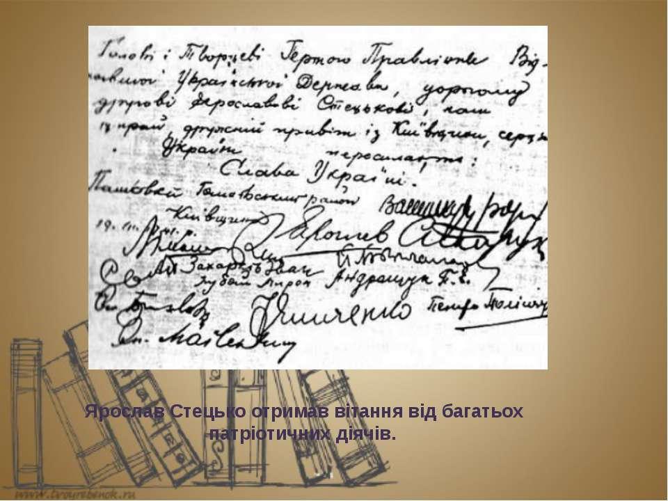 Ярослав Стецько отримав вітання від багатьох патріотичних діячів.