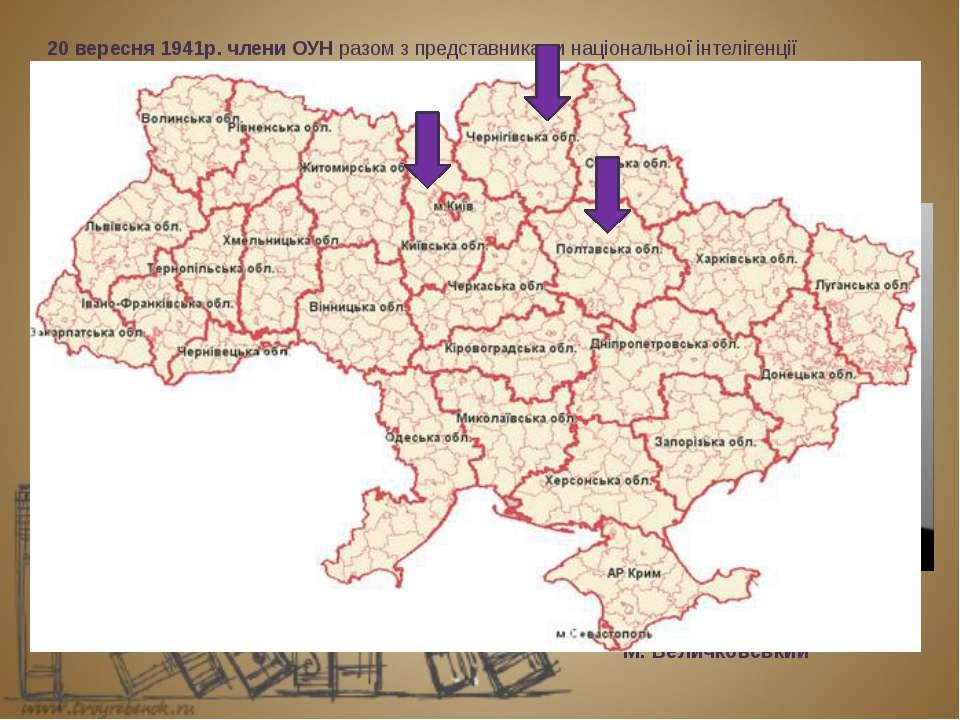М. Величковський 20 вересня 1941р. члени ОУН разом з представниками національ...