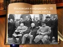 Московська конференція – 28 листопада-1 грудня 1943 р.