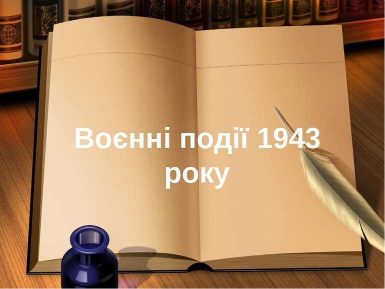 Воєнні події 1943 року