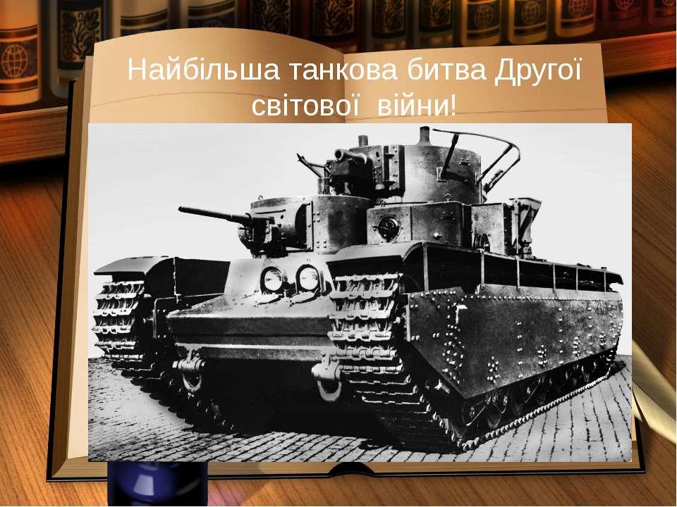 Найбільша танкова битва Другої світової війни!