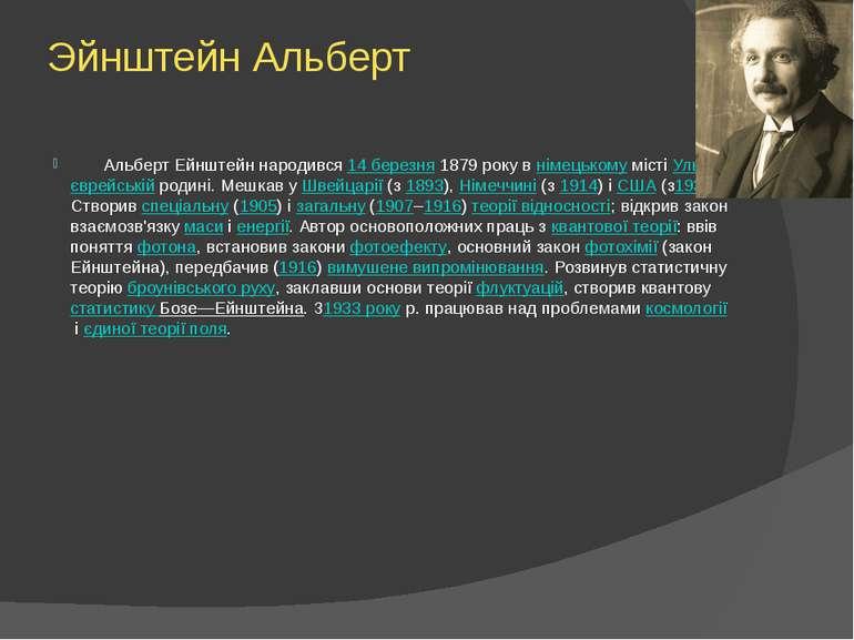 Эйнштейн Альберт Альберт Ейнштейн народився14 березня1879 року внімецькому...