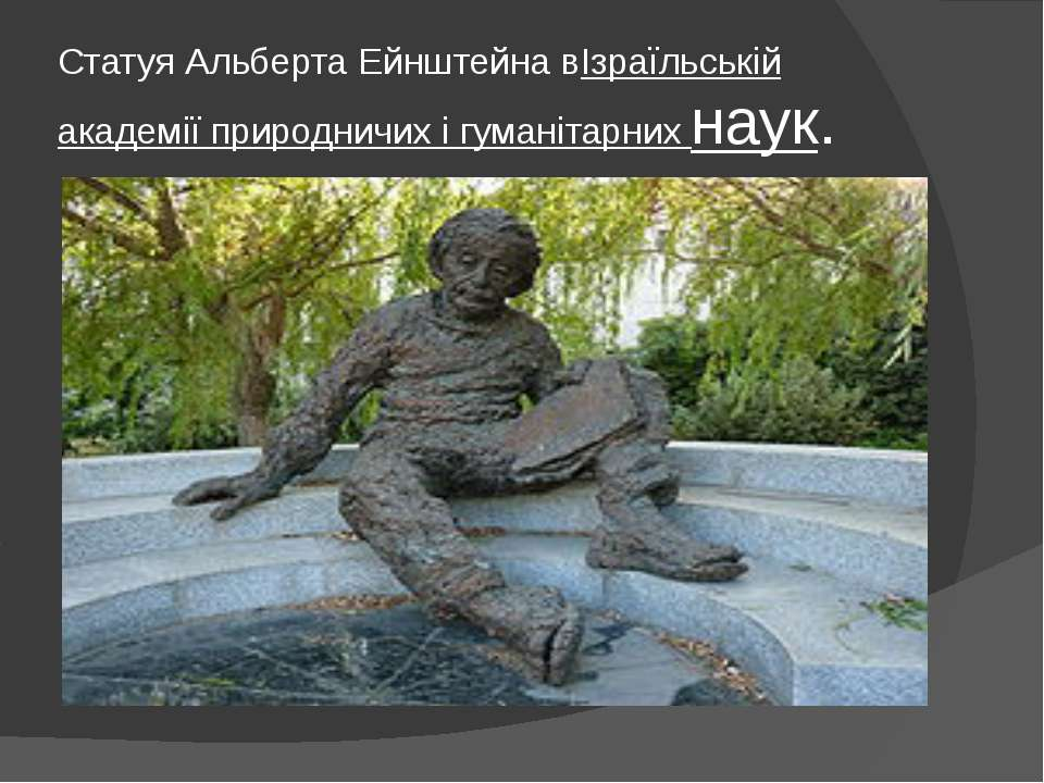 Статуя Альберта Ейнштейна вІзраїльській академії природничих і гуманітарних н...