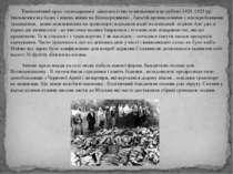 Економічний крах господарської діяльності міста визначився на рубежі 1921-192...