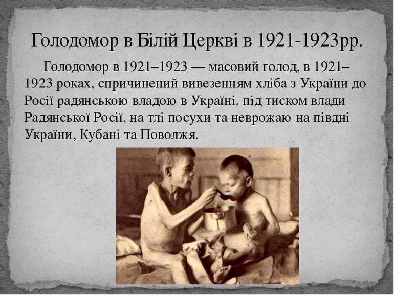 Голодомор в 1921–1923 — масовий голод, в 1921–1923 роках, спричинений вивезен...