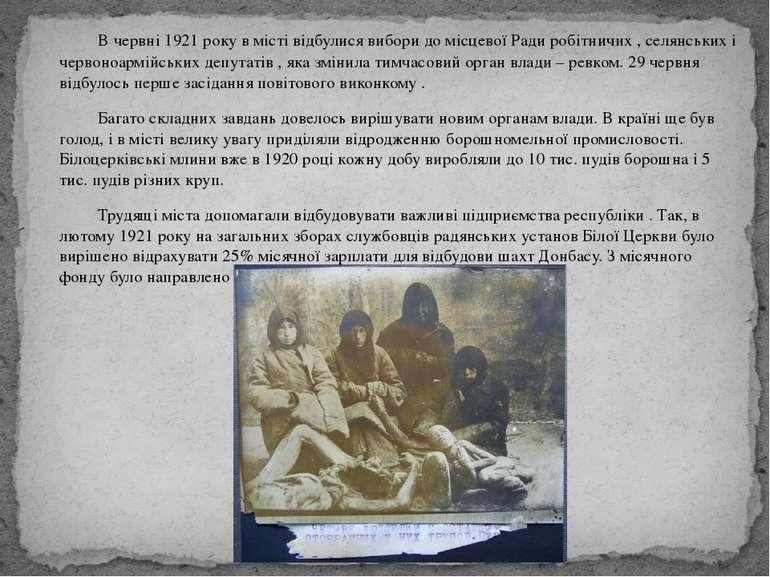 В червні 1921 року в місті відбулися вибори до місцевої Ради робітничих , сел...