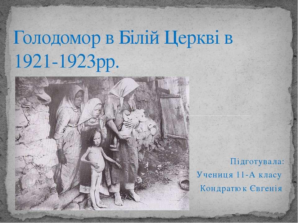 Підготувала: Учениця 11-А класу Кондратюк Євгенія Голодомор в Білій Церкві в ...