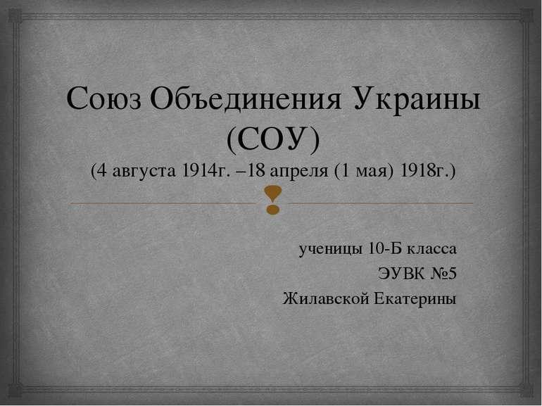 Союз Объединения Украины (СОУ) (4 августа 1914г. –18 апреля (1 мая) 1918г.) у...