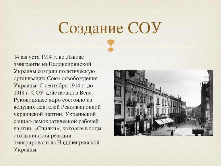 14 августа 1914 г. во Львове эмигранты из Надднепрянской Украины создали поли...