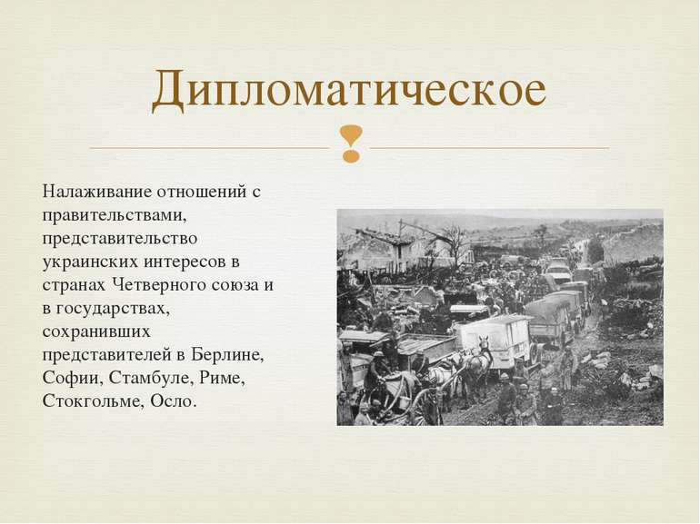 Налаживание отношений с правительствами, представительство украинских интерес...