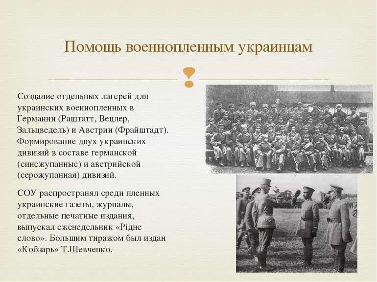 Создание отдельных лагерей для украинских военнопленных в Германии (Раштатт, ...