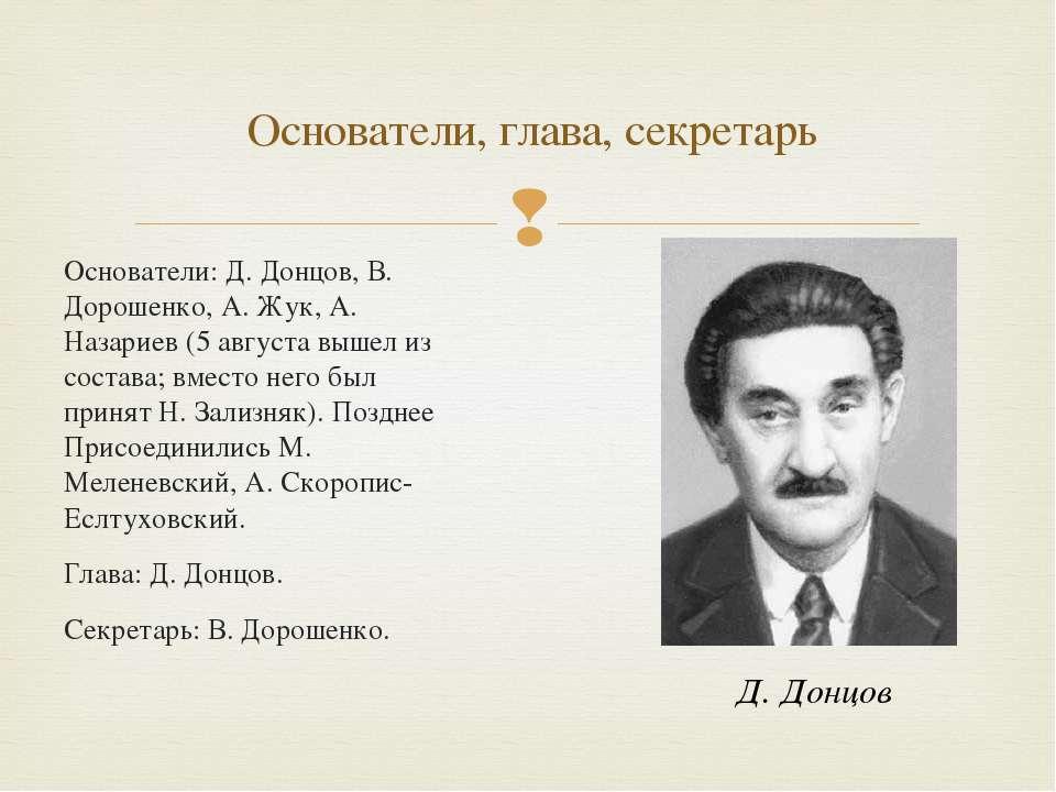 Основатели: Д. Донцов, В. Дорошенко, А. Жук, А. Назариев (5 августа вышел из ...