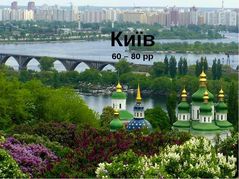 Київ 60 – 80 рр