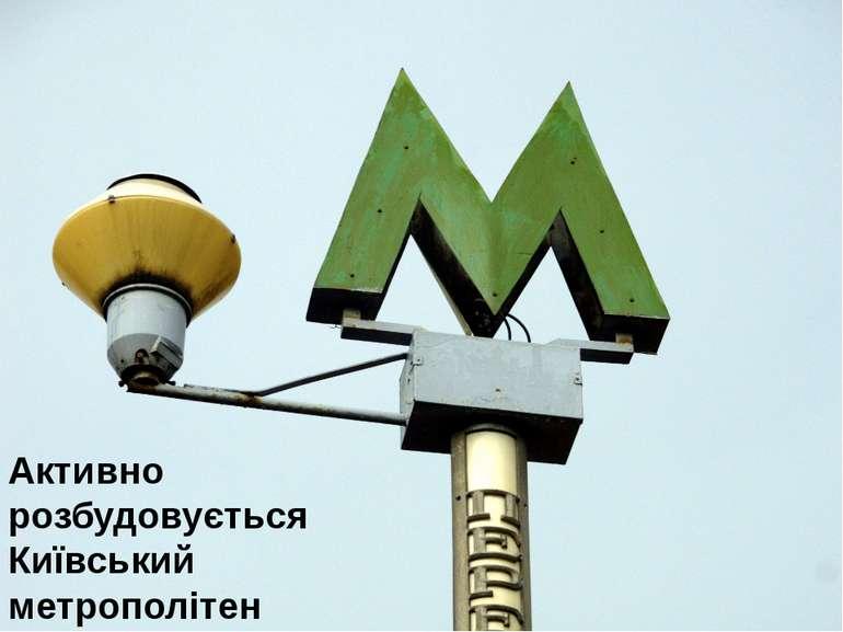Активно розбудовується Київський метрополітен