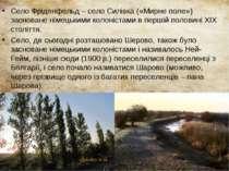 Село Фріденфельд – село Силівка («Мирне поле») засноване німецькими колоніста...
