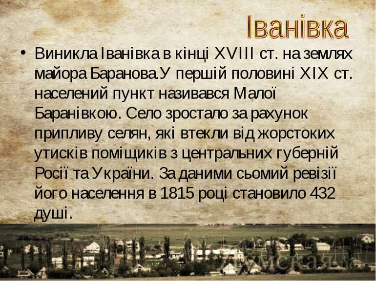 Виникла Іванівка в кінці XVIII ст. на землях майора Баранова.У першій половин...