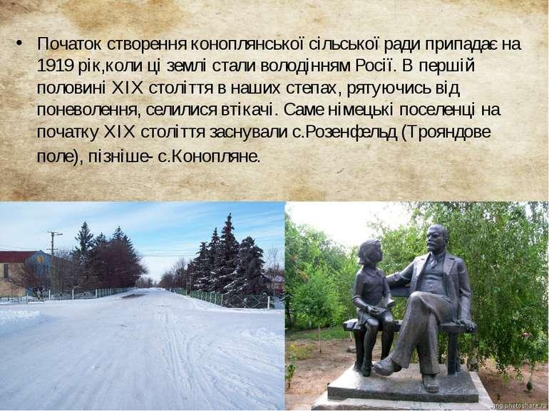 Початок створення коноплянської сільської ради припадає на 1919 рік,коли ці з...
