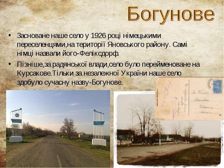 Засноване наше село у 1926 році німецькими переселенцями,на території Яновськ...
