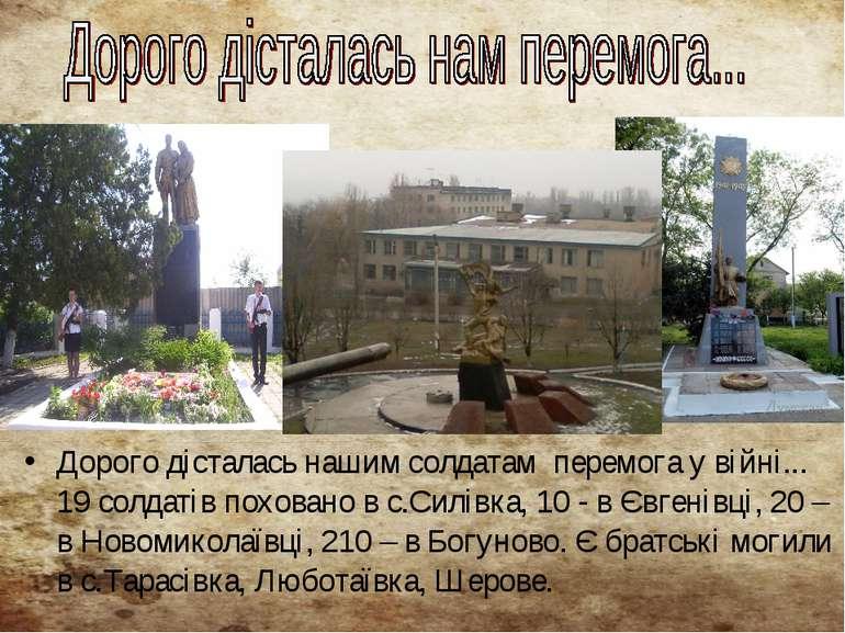 Дорого дісталась нашим солдатам перемога у війні... 19 солдатів поховано в с....