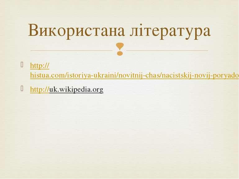 http://histua.com/istoriya-ukraini/novitnij-chas/nacistskij-novij-poryadok-go...