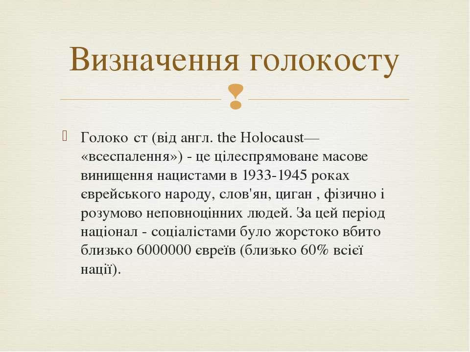 Голоко ст (від англ. the Holocaust— «всеспалення») - це цілеспрямоване масове...
