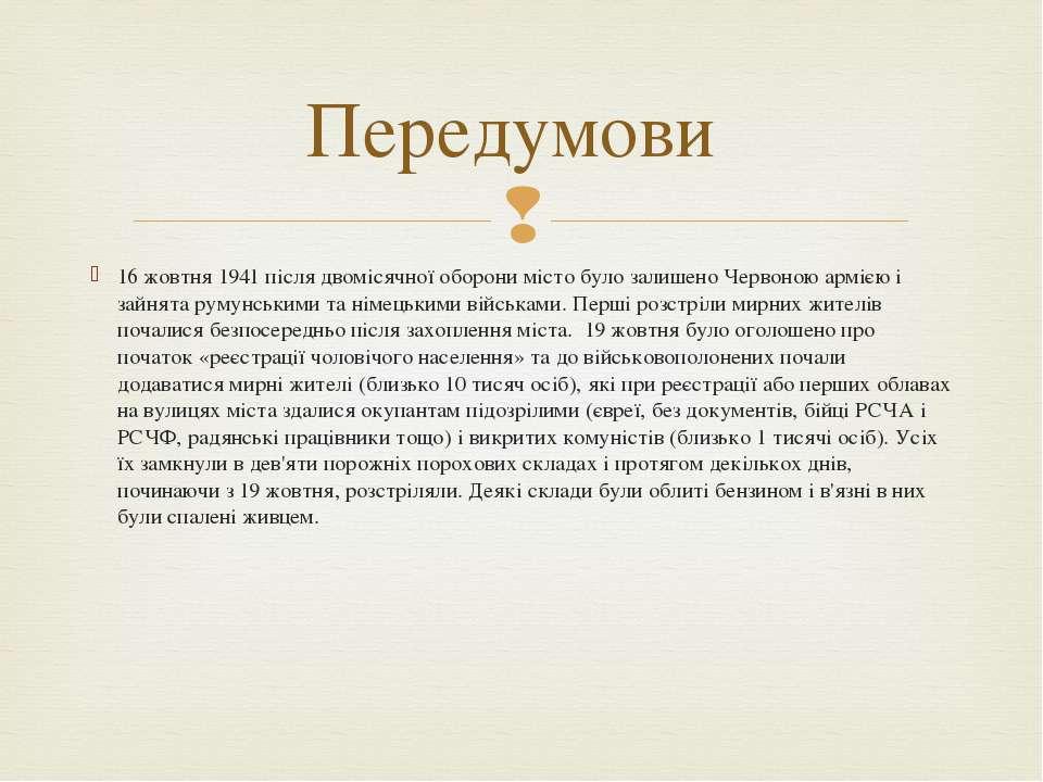 16 жовтня 1941 після двомісячної оборони місто було залишено Червоною армією ...