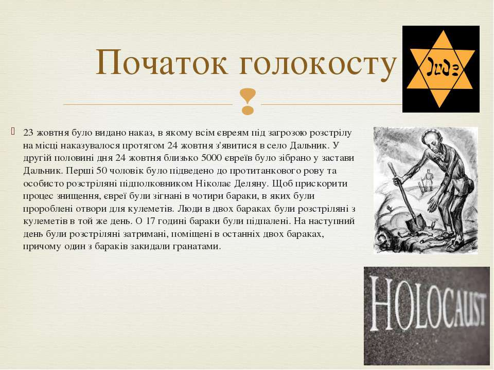23 жовтня було видано наказ, в якому всім євреям під загрозою розстрілу на мі...