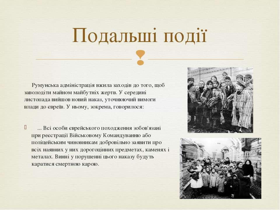 Румунська адміністрація вжила заходів до того, щоб заволодіти майном майбутні...