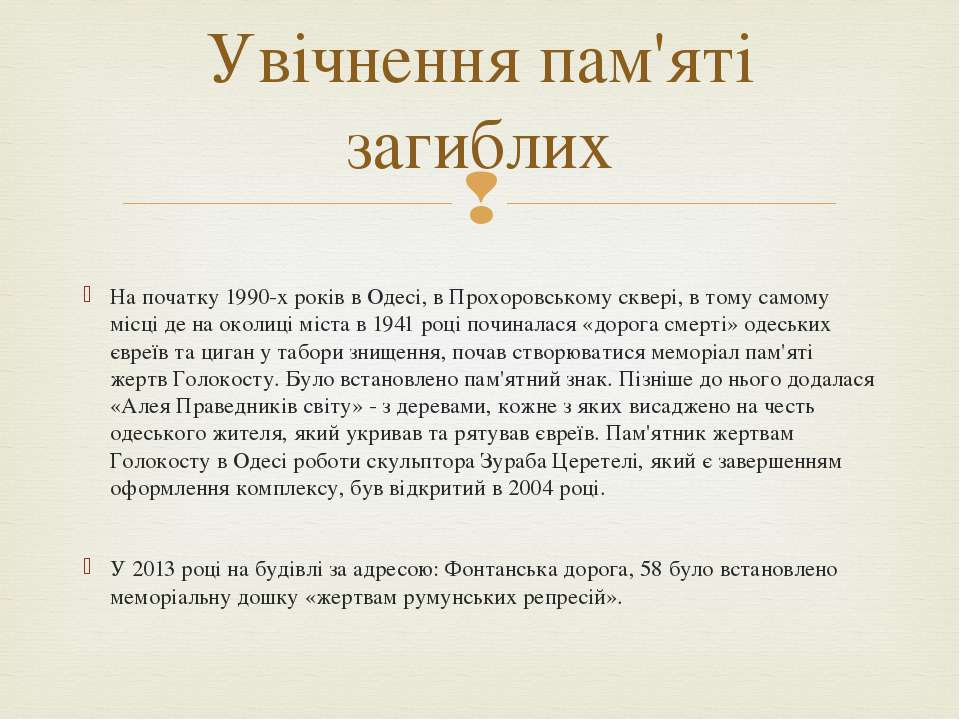 На початку 1990-х років в Одесі, в Прохоровському сквері, в тому самому місці...