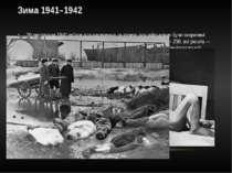 Зима 1941–1942 20 листопада 1941вп'яте для населення та втретє для військови...