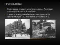 Початок Блокади Сталінвважав ситуацію, що склалася навколо Ленінграду, катас...