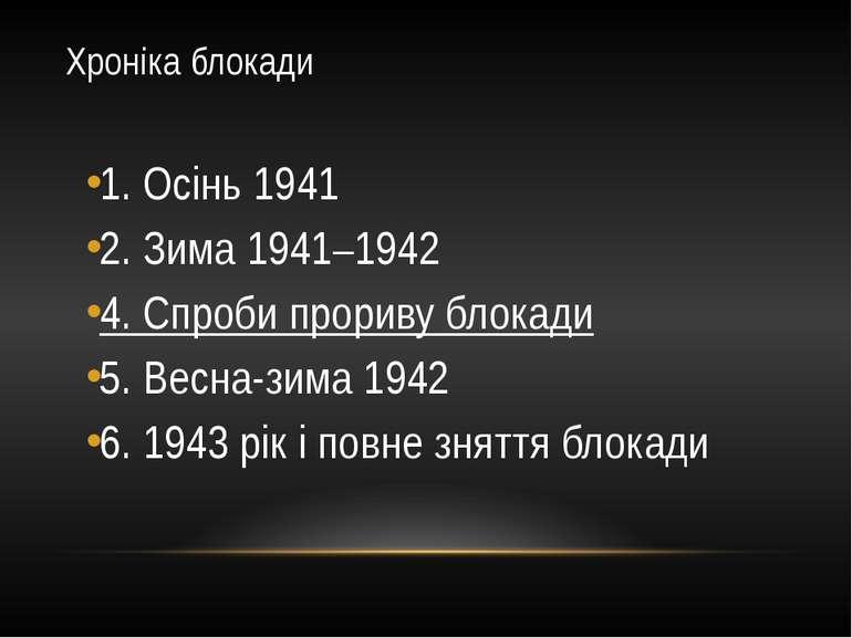 Хроніка блокади 1.Осінь 1941 2.Зима 1941–1942 4.Спроби прориву блокади 5....