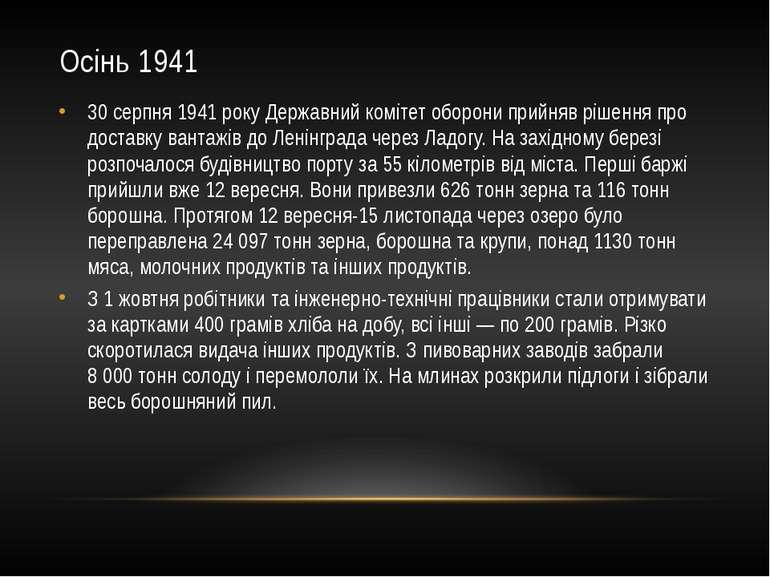Осінь 1941 30 серпня1941рокуДержавний комітет оборониприйняв рішення про ...