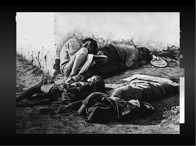Голод За грудень1941року померло 52881 осіб, за січень1942року— 96751....