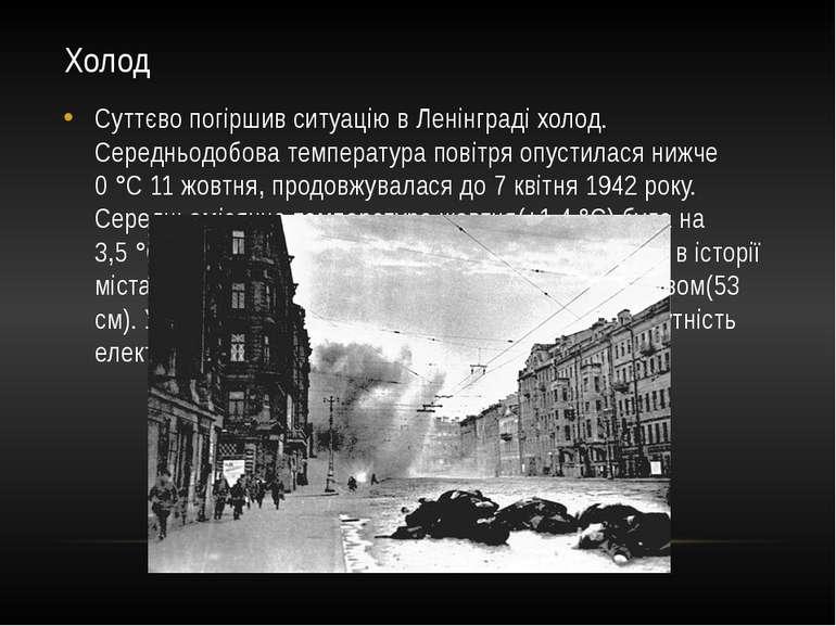Холод Суттєво погіршив ситуацію в Ленінградіхолод. Середньодобова температур...