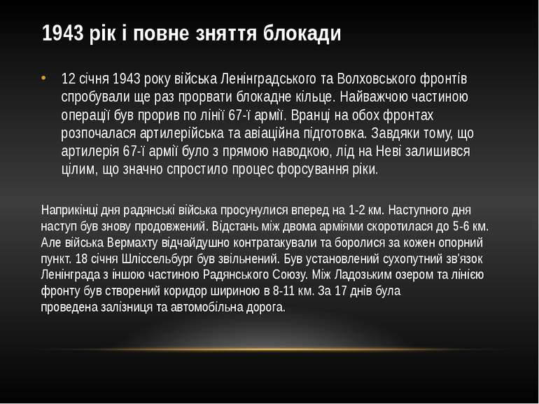 1943 рік і повне зняття блокади 12 січня1943року військаЛенінградськогота...