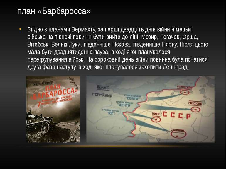 план «Барбаросса» Згідно з планами Вермахту, за перші двадцять днів війни нім...