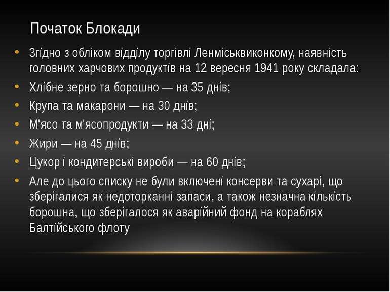 Початок Блокади Згідно з обліком відділу торгівлі Ленміськвиконкому, наявніст...