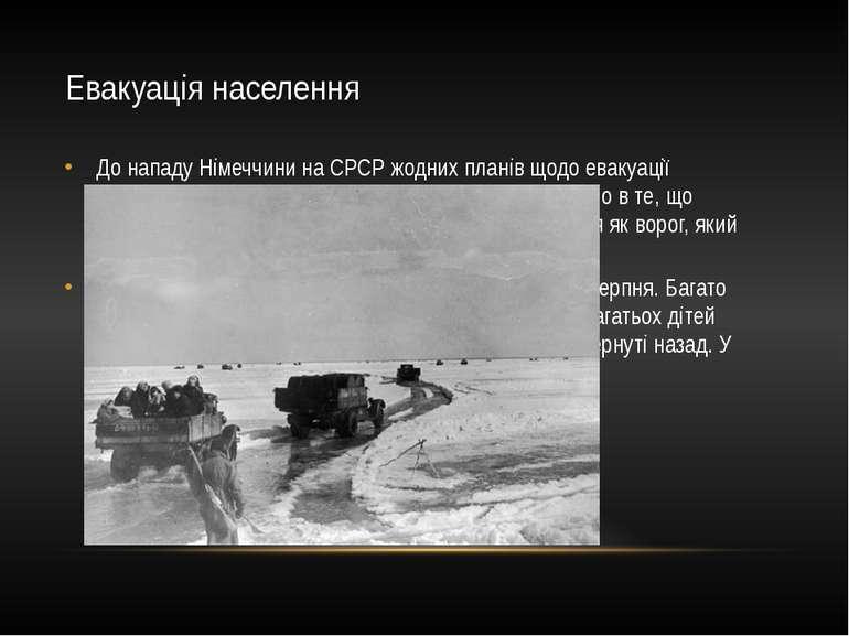 Евакуація населення До нападуНімеччининаСРСРжодних планів щодо евакуації ...