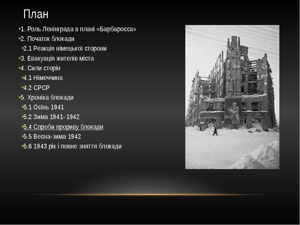 План 1.Роль Ленінграда в плані «Барбаросса» 2.Початок блокади 2.1Реакція н...
