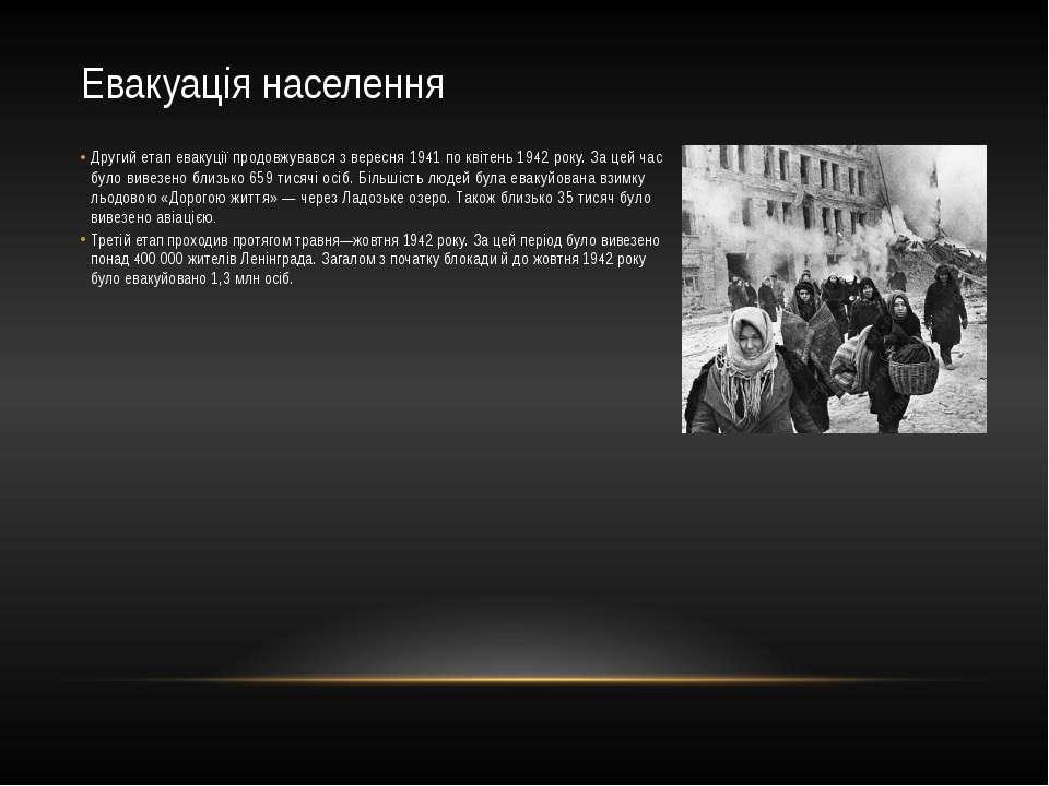 Евакуація населення Другий етап евакуції продовжувався з вересня 1941 по квіт...