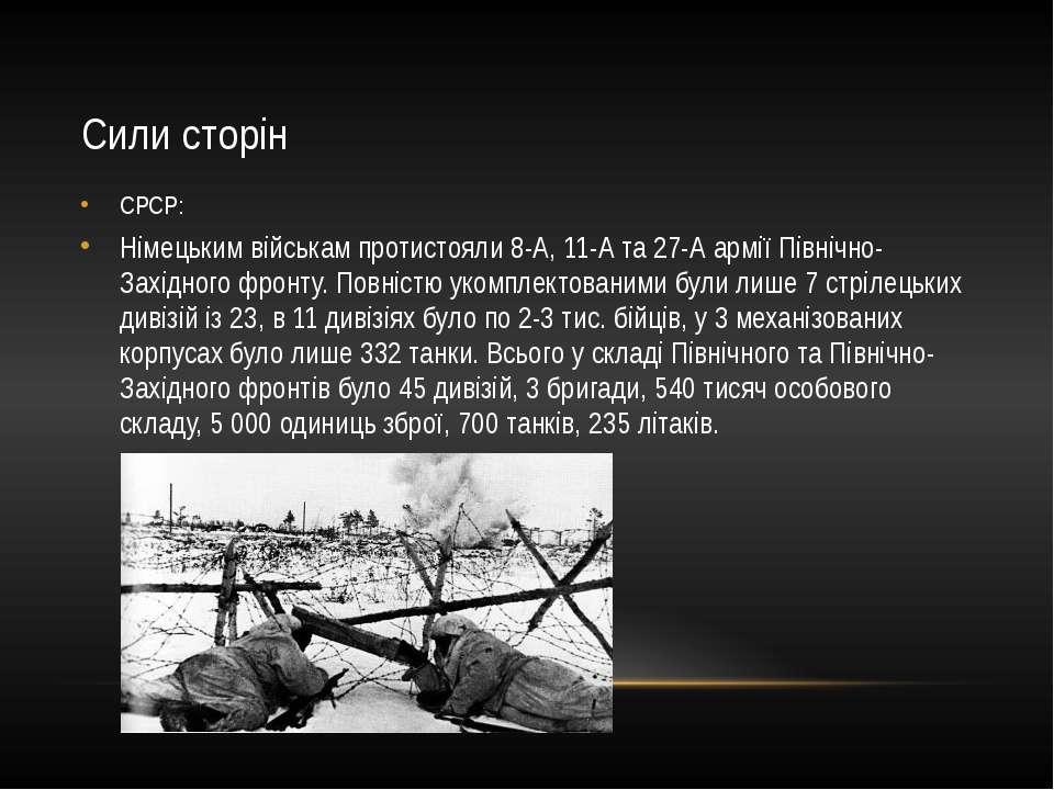 Сили сторін СРСР: Німецьким військам протистояли8-А,11-Ата27-АарміїПівн...