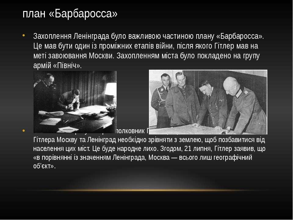 план «Барбаросса» Захоплення Ленінграда було важливою частиноюплану «Барбаро...