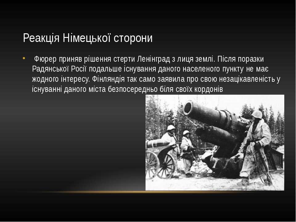 Реакція Німецької сторони Фюрер приняв рішення стерти Ленінград з лиця землі...