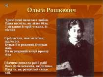 Ольга Рошкевич Тричі мені являлася любов. Одна несміла, як лілея біла, З зітх...