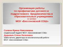 Организация работы по профилактике детского и подросткового бродяжничества в ...