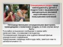 Планируемые уходы чаще наблюдаются у детей и подростков с выраженной эмоциона...