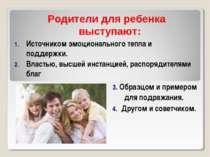 3. Образцом и примером для подражания. 4. Другом и советчиком. Родители для р...