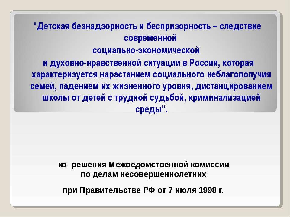 из решения Межведомственной комиссии по делам несовершеннолетних при Правител...